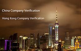 China Company Verification Package
