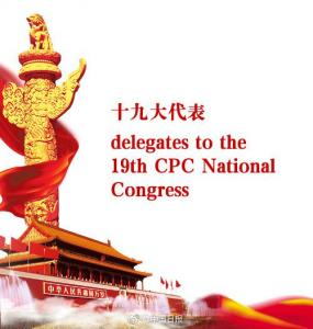 The 19th Congress of the CPC has a Far-reaching Impact on International Capital Markets