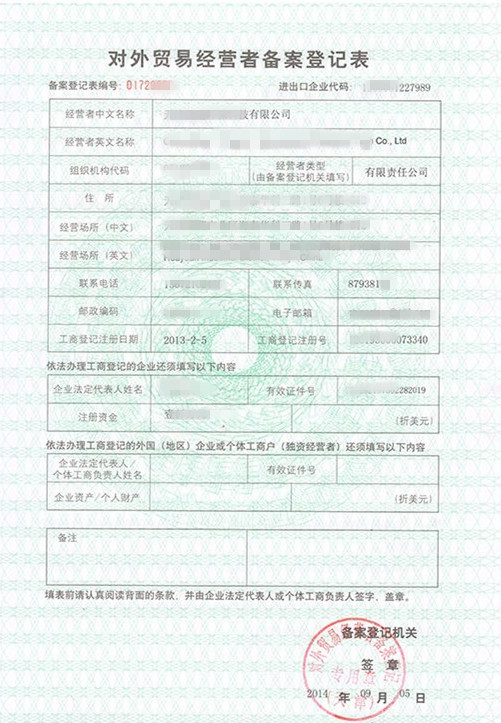 China Trading Company Registration - Business China 2