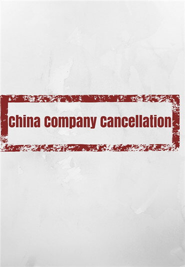 China Company Deregistration