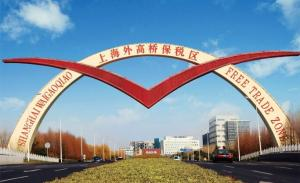 Shanghai FTZ Ushered 1.8 Million New Enterprises
