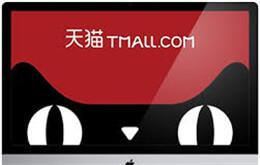 The Post-1995 Generation will Become the Major International Import Consumer of Tmall