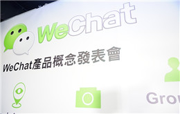 The Importance of Using WeChat for New Businesses in China (Part 1)