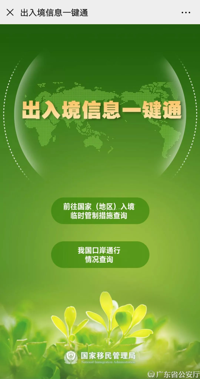 China Entry-Exit Information